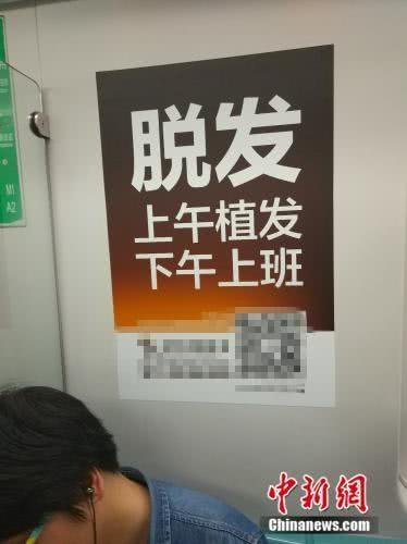 地铁上关于植发的广告。 任思雨 摄