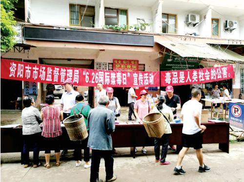 资阳市市场监管局开展国际禁毒日宣传活动