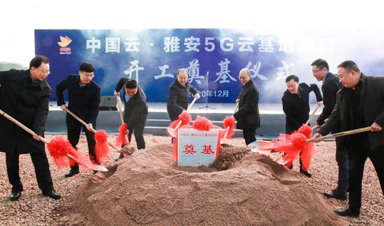 中国云·雅安5G云基地项目开工奠基仪式举行