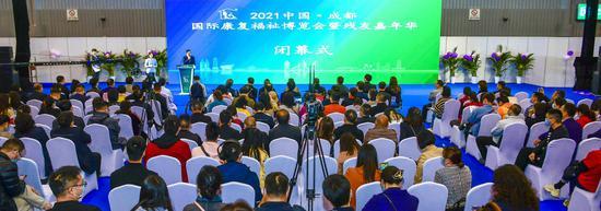 2021中国·成都国际康复福祉博览会暨残友嘉年华活动取得圆满成功,顺利闭幕