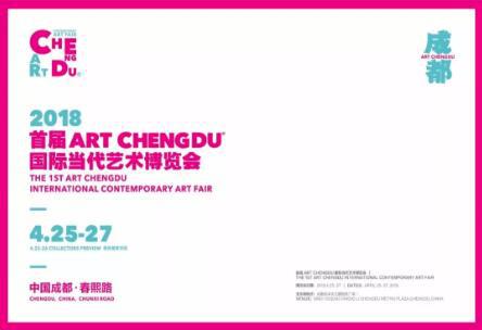 千高原艺术空间在2018年ART CHENGDU国际当代艺术博览会展出画廊