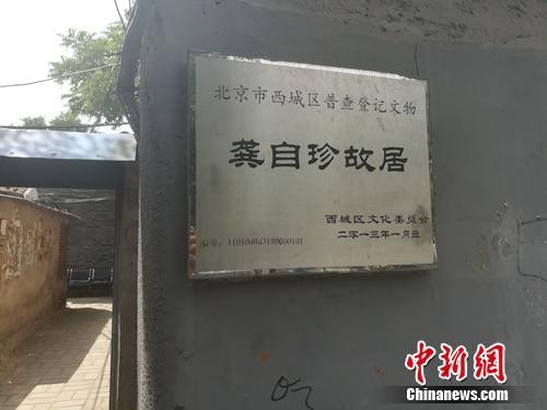 """""""龚自珍故居""""的标识牌。院内的一位居民说,当时为了能住人,许多房子都翻建过了。上官云 摄"""