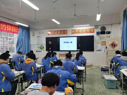 开学第一课