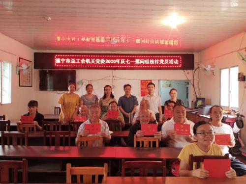 """鸣凤镇桂枝村党支部庆""""七一""""慰问党员"""