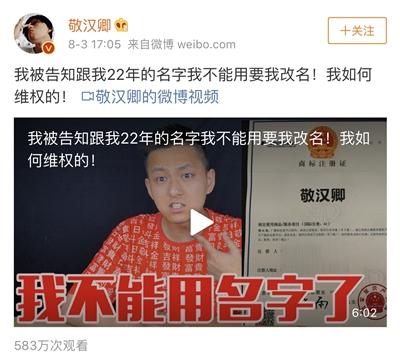敬汉卿在微博发布的视频