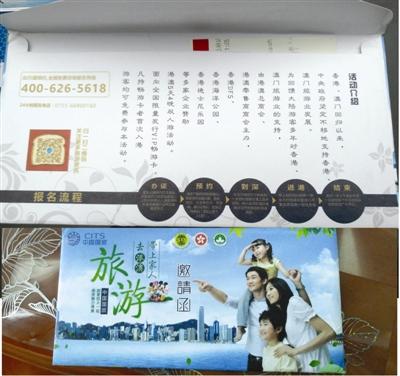 王先生夫妇当时抽中的旅游邀请函