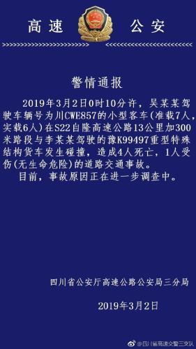图:四川省公安厅交通警察总队高速公路三支队官方微博