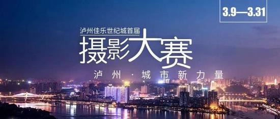 佳乐世纪城首届摄影大赛开始报名了