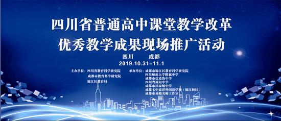 四川省普通高中课堂教学改革优秀教学成果现场推广活动在四川师大附中成功举行