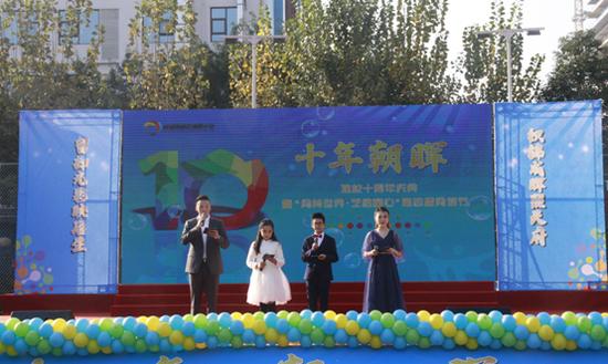 迈入3.0时代!锦晖小学举行建校十周年庆典,发布教学成果《十年朝晖》