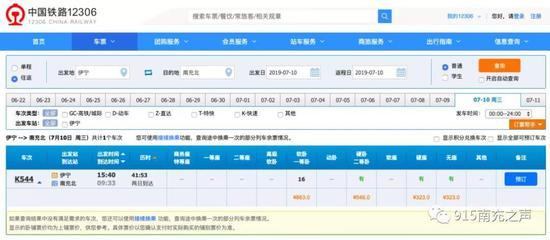 截图来自12306官网