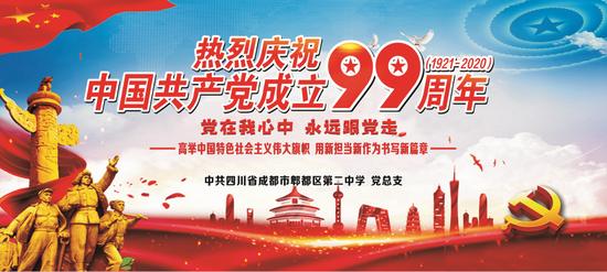 党在我心中  永远跟党走  中共郫都二中党总支热烈庆祝中国共产党成立99周年