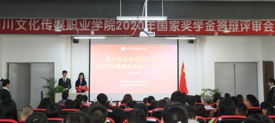 四川文化传媒职业学院2020年国家奖学金答辩评审会圆满完成