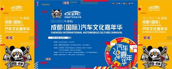 成都(国际)汽车文化嘉年华,即将登场