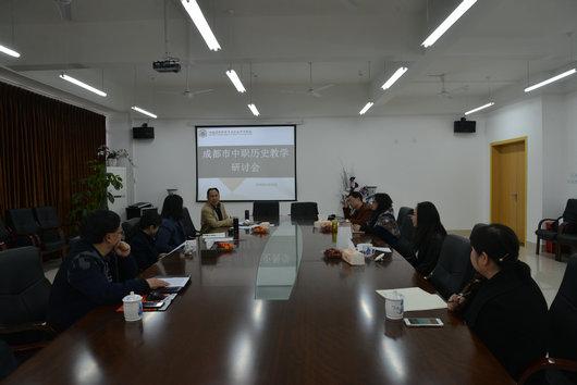 中职历史教学研讨会现场