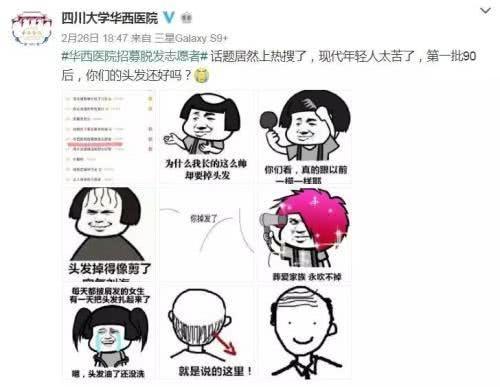 图片来源:@四川大学华西医院