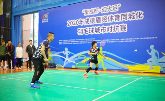2020成德眉资体育同城化羽毛球城市对抗赛揭幕