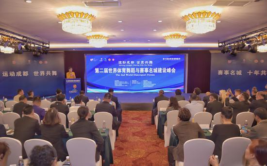 第二届世界体育舞蹈与赛事名城建设峰会在都江堰召开