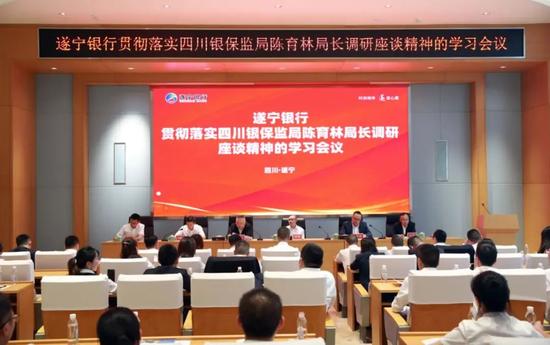 遂宁银行组织召开专题会议