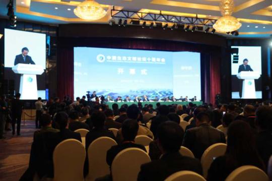 洪雅经验亮相中国生态文明论坛十堰年会