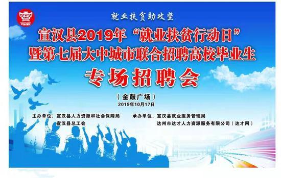宣汉县将举行2019年专场招聘会
