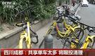 将限制新增投放共享单车,并清理老旧车辆
