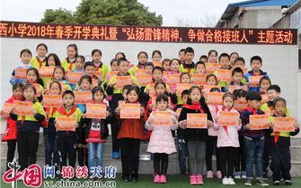 上西小学举行春季开学典礼暨