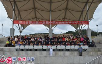 广元青川一中举行春季开学典礼