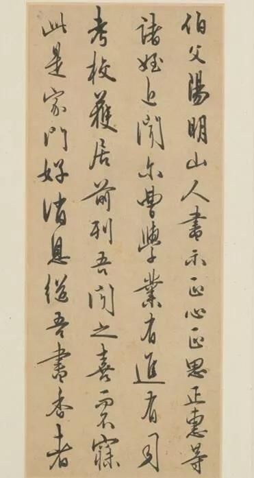 《示诸侄》局部 上海博物馆藏