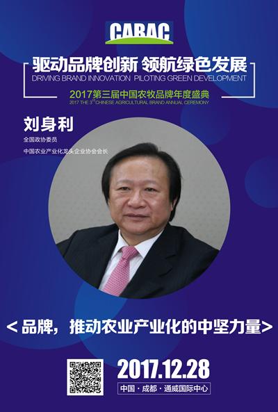 刘身利 中国农业产业化进程的见证者和推进者