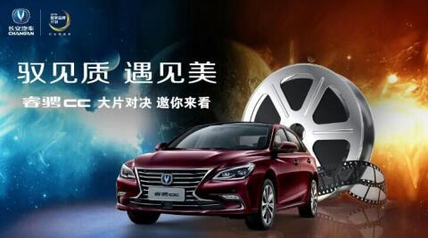 长安睿骋CC四川区域首批客户观影会