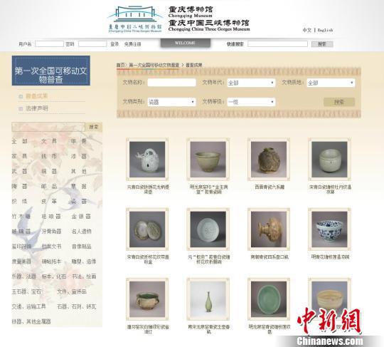 图为市民利用网络现可查询到的藏品信息。重庆中国三峡博物馆供图