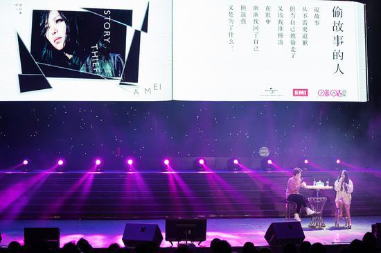 天后aMEI张惠妹新专辑《偷故事的人》全球震撼推出 咪咕音乐助力专辑成都分享会2