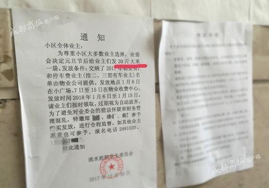 乐山流水庭院小区业委会贴出的通知