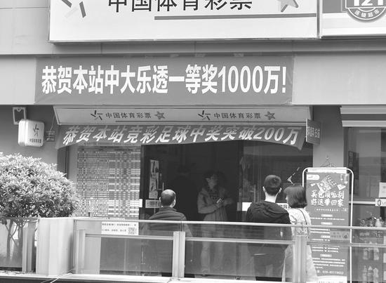 售出彩票中千万大奖的销售站。