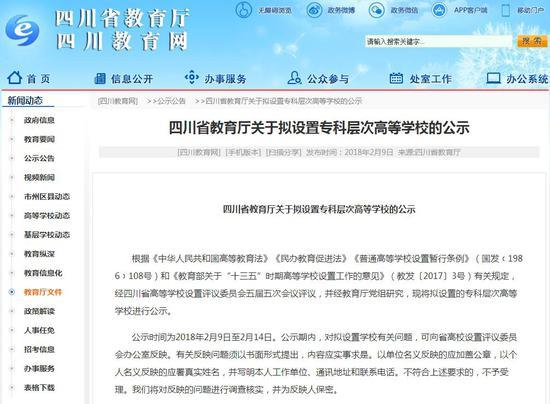 四川省教育厅关于拟设置专科层次高等学校的公示