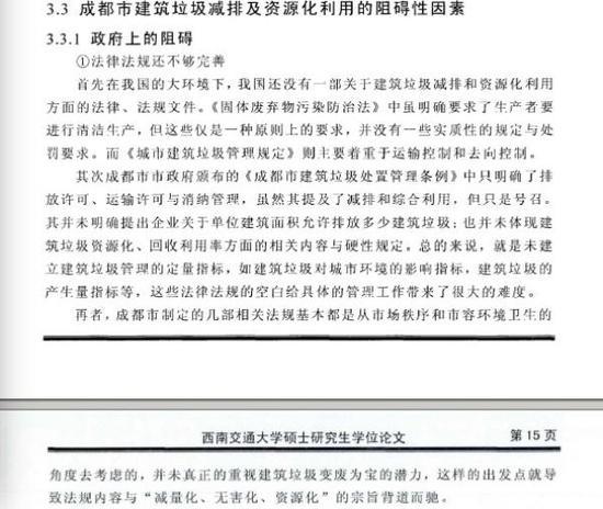 论文,涉嫌抄袭同校建筑与土木工程专业2011级一名硕士毕业生的硕士
