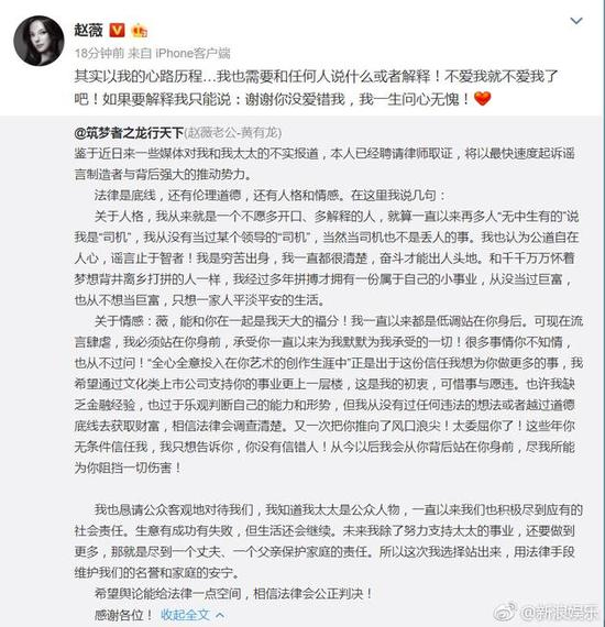 黄有龙怒斥造谣者 赵薇:我一生问心无愧