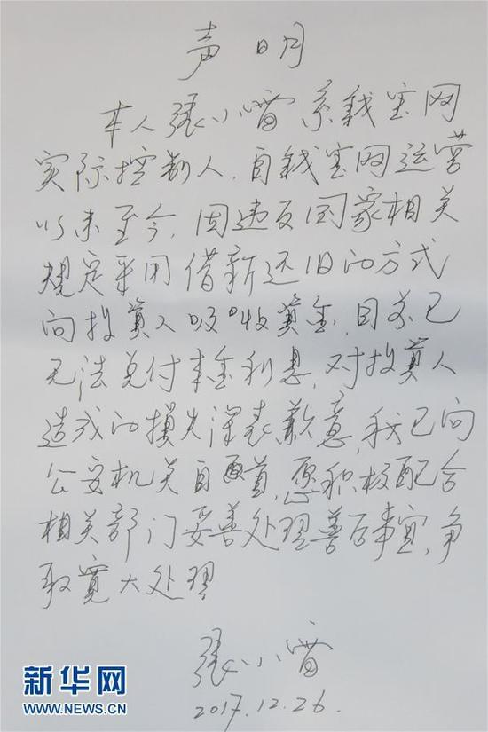 这是张小雷投案时写下的声明(1月14日摄)。新华社记者 朱国亮 摄