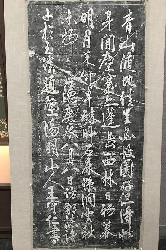 《玉岩题壁 》浙江省博物馆馆藏