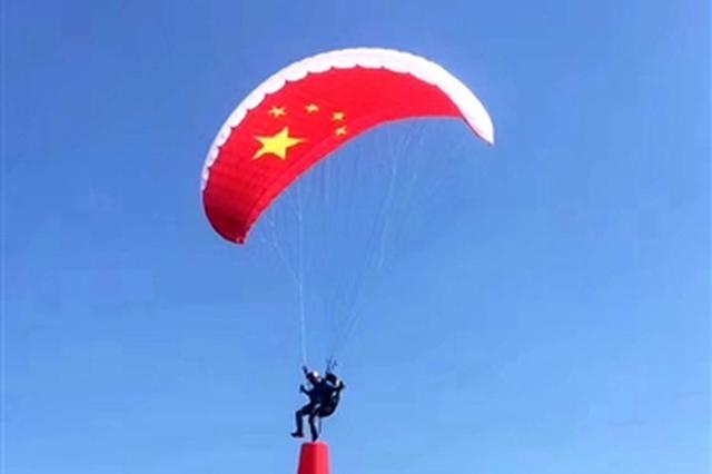 空中投靶 资阳小伙获全国滑翔伞定点赛冠军
