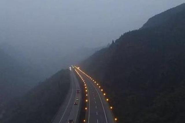 应对团雾 四川18条高速安装雨雾安全诱导系统