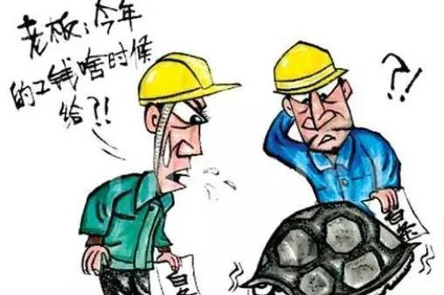 四川欠薪黑名单企业将被联合惩戒