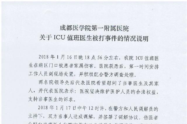 ICU值班医生被打 成都医学院一附院发声明