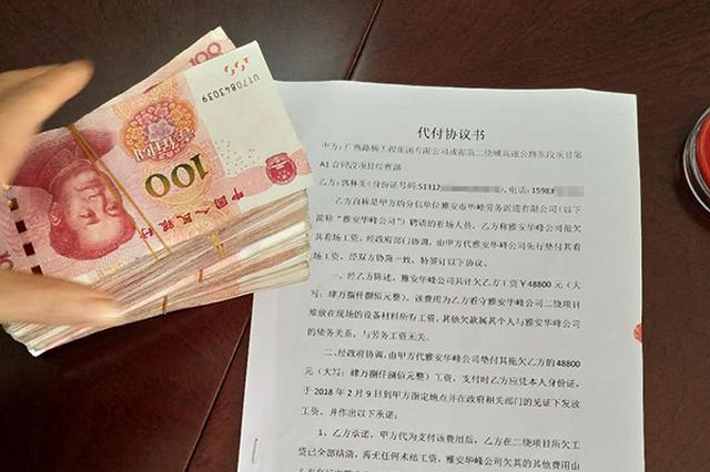 除夕前夕 四川68岁夜宿钢管守工地老人拿到了4.8万欠薪