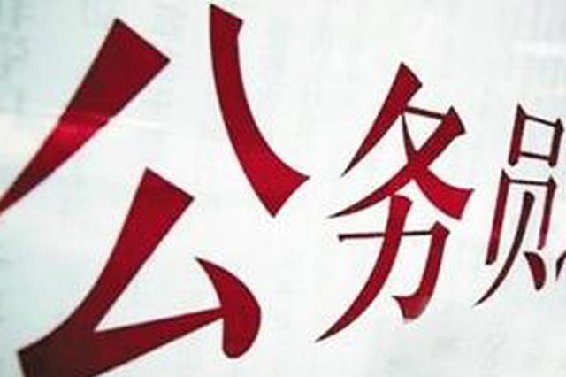 最新消息 四川省2018年共拟招录公务员1.5万人