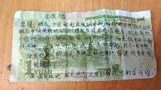 女子拿1元纸币写求救信扔楼下 被解救出传销窝点