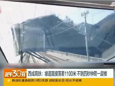 西成高铁12月6日开通运营 成都到西安最快4小时7分