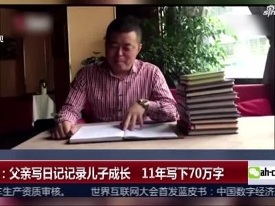 成都父亲写日记记录儿子成长  11年写下70万字