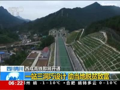青川:西成高铁即将开通 一站三洞巧设计